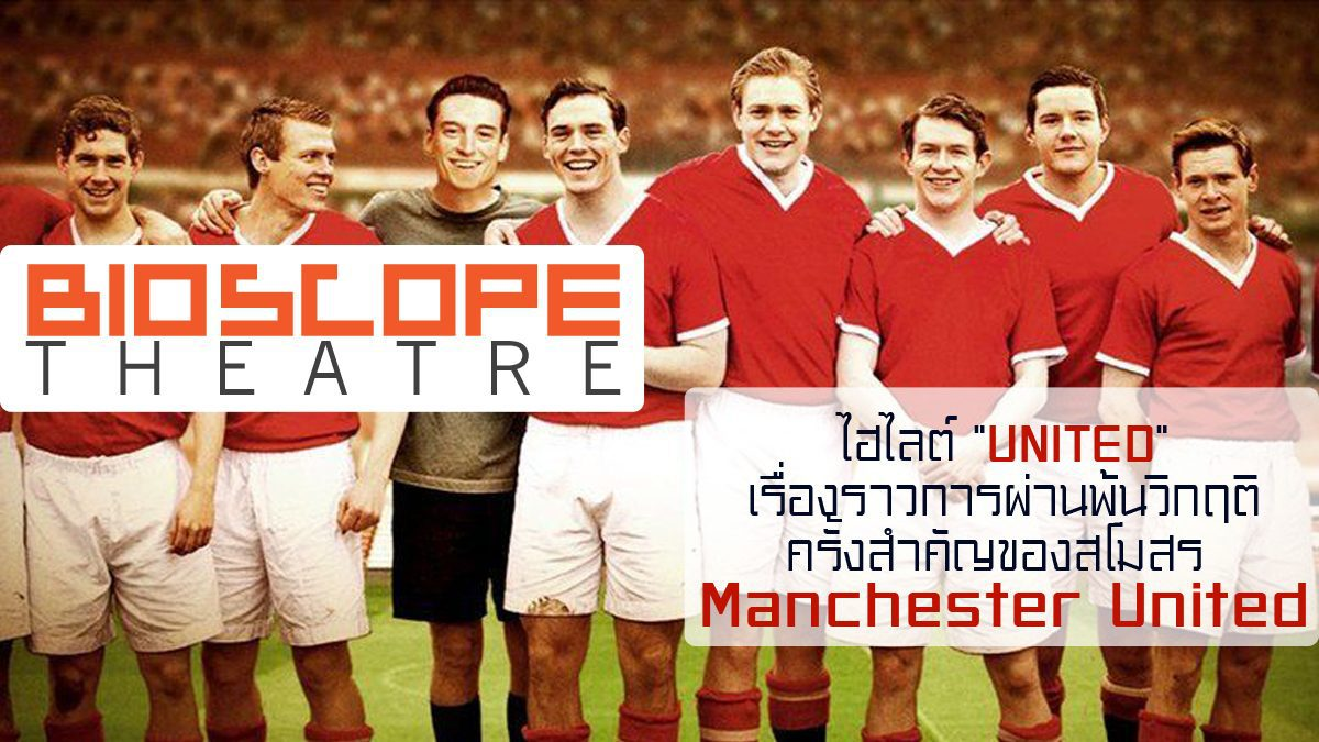 """""""ไฮไลต์ United เรื่องราวการผ่านพ้นวิกฤติครั้งสำคัญของสโมสร Manchester United"""" (BIOSCOPE Theatre)"""