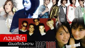 รวมลิสต์ศิลปินรียูเนี่ยนในเมืองไทย! โตแล้ว ไม่ต้องแอบแม่ไปดูคอนเสิร์ต!!