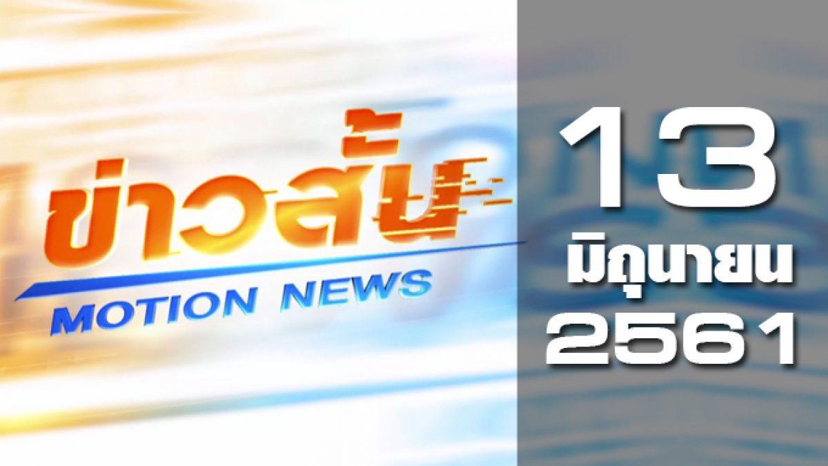 ข่าวสั้น Motion News Break 2 13-06-61