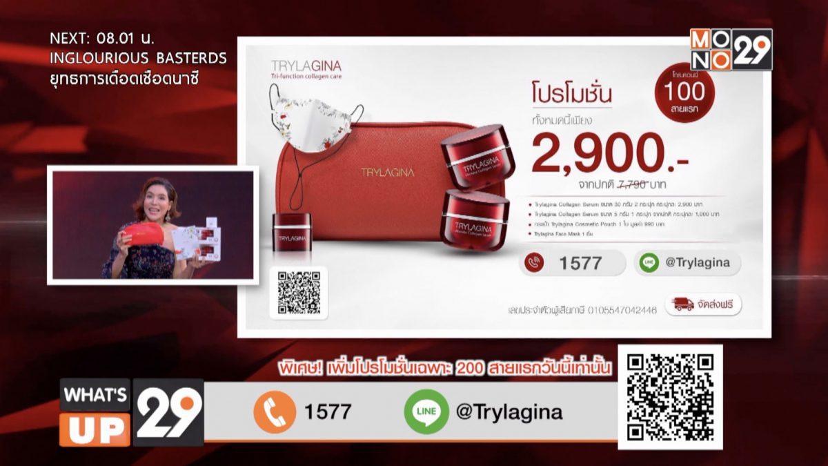 Trylagina ซื้อ 1 แถม 1 ฟรี ขนาดพกพา 1 กระปุก กระเป๋า 1 ใบ หน้ากากผ้า 1 ชิ้น ทั้งหมดนี้จาก 7,790 บาท เหลือเพียง 2,900 บาท