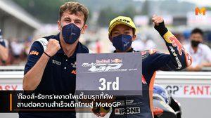 'ก๊องส์-ธัชกร'ผงาดโพเดี้ยมรุกกี้คัพ สานต่อความสำเร็จเด็กไทยสู่ MotoGP