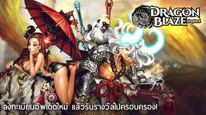 Dragon Blaze แจกหนัก! ลงทะเบียนล่วงหน้ารับอัพเดทราชันมังกรอวตารครั้งยิ่งใหญ่!