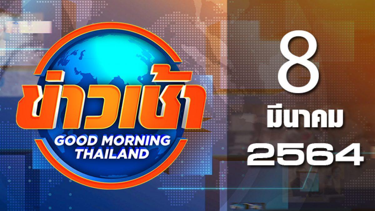 ข่าวเช้า Good Morning Thailand 08-03-64