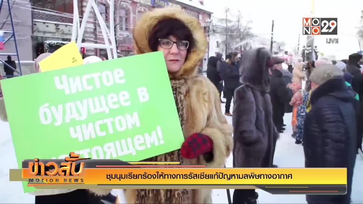 ชุมนุมเรียกร้องให้ทางการรัสเซียแก้ปัญหามลพิษทางอากาศ