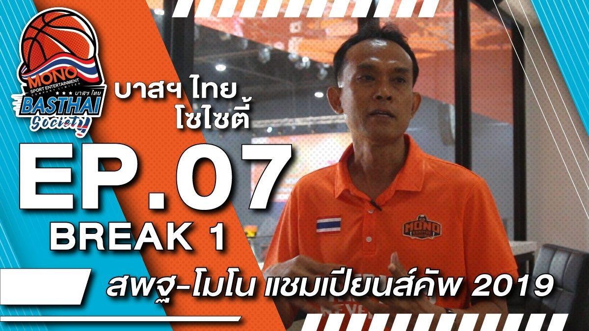 บาสฯไทยSociety EP.7/1
