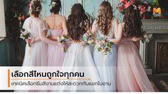 3 ไอเดีย ธีมสีงานแต่ง เลือกสีด้วยเหตุผลไหน ให้ถูกใจแขกและบ่าวสาว