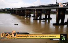พายุโนอึลทำให้อุบลราชธานีเกิดฝนตกหนัก – แม่น้ำมูลสูงขึ้น
