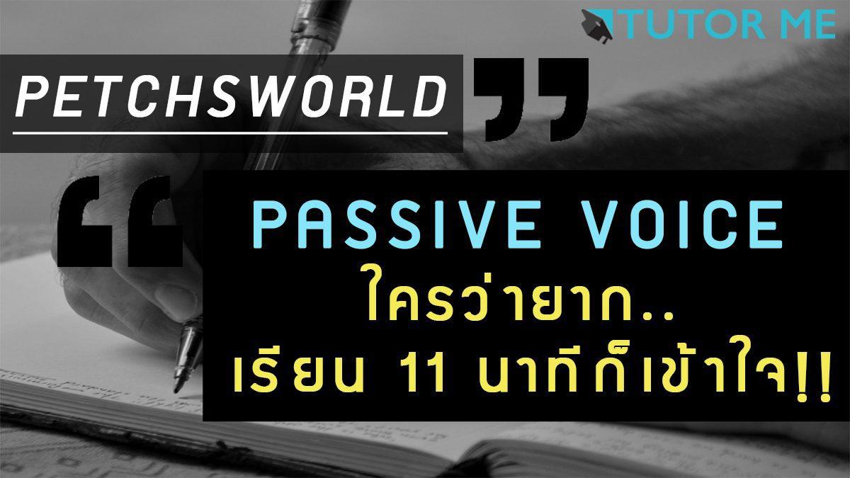 หลักการใช้ Passive Voice ใครว่ายาก เรียน 11 นาทีก็เข้าใจ!!