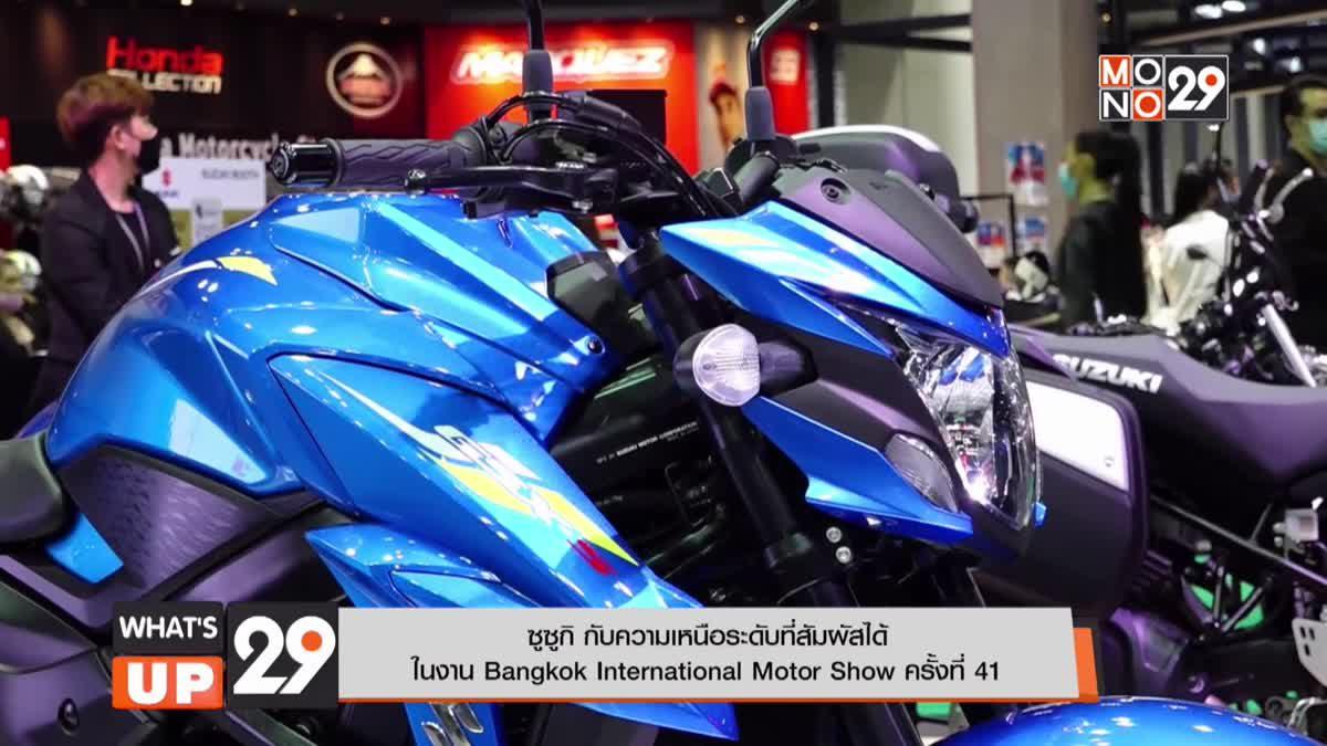 ซูซูกิ กับความเหนือระดับที่สัมผัสได้ ในงาน Bangkok International Motor Show ครั้งที่ 41