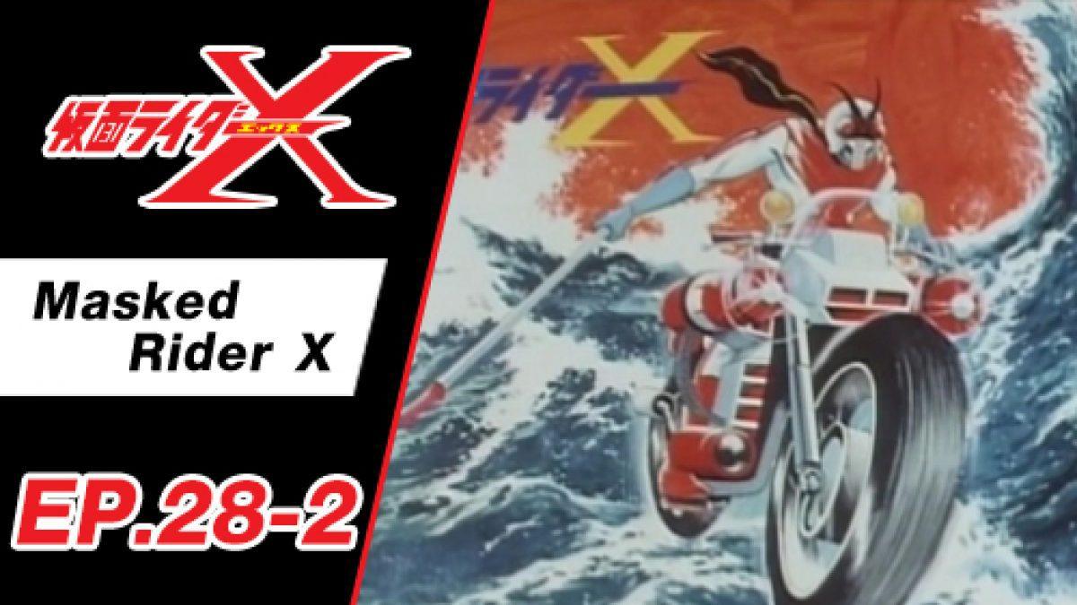 Masked Rider X ตอนที่ 28-2