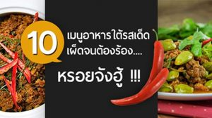 """10 เมนู """"อาหารใต้"""" รสเด็ด เผ็ดจนต้องร้อง….. หรอยจังฮู้!!!"""