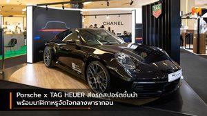 Porsche x TAG HEUER ส่งรถสปอร์ตชั้นนำพร้อมนาฬิกาหรูจัดใจกลางพารากอน