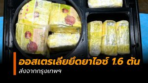 ช็อก ! ออสเตรเลียยึดยาไอซ์ 1.6 ตันจากไทย