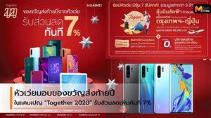 Huawei ขนสมาร์ทโฟนและแท็บเล็ต 7 รุ่นฮิต รับส่วนลดเพิ่มทันทีอีก 7%