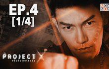 Project X แฟ้มลับเกมสยอง EP.04 [1/4]