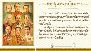 พระปฐมบรมราชโองการ พระบาทสมเด็จพระเจ้าอยู่หัว ในราชวงศ์จักรีไทย