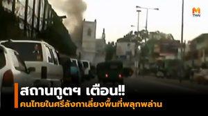 สถานทูตไทย ณ กรุงโคลัมโบ เตือนคนไทยเลี่ยงพื้นที่พลุกพล่าน