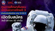ทุนการศึกษาค้นพบนักบินอวกาศไทย ปี 3 โอกาสเด็กไทย จะไปไกลถึงดวงดาว