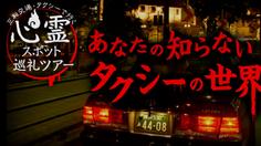 แท็กซี่ญี่ปุ่น สุดเจ๋ง!! พาคุณไปร่วมสัมผัสความสยองตลอดหน้าร้อนนี้
