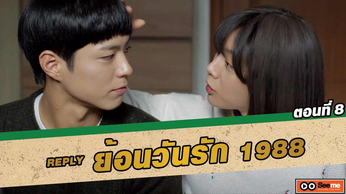 ย้อนวันรัก 1988 (Reply 1988) ตอนที่ 8 ชเวแท็ก นายมันคนขี้ลืม [THAI SUB]