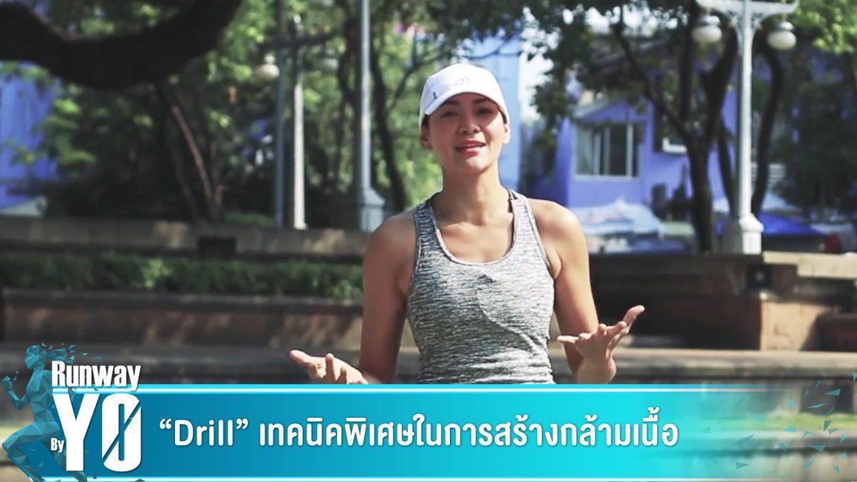 เทคนิคการเสริมสร้างกล้ามเนื้อ เพื่อช่วยในการวิ่ง