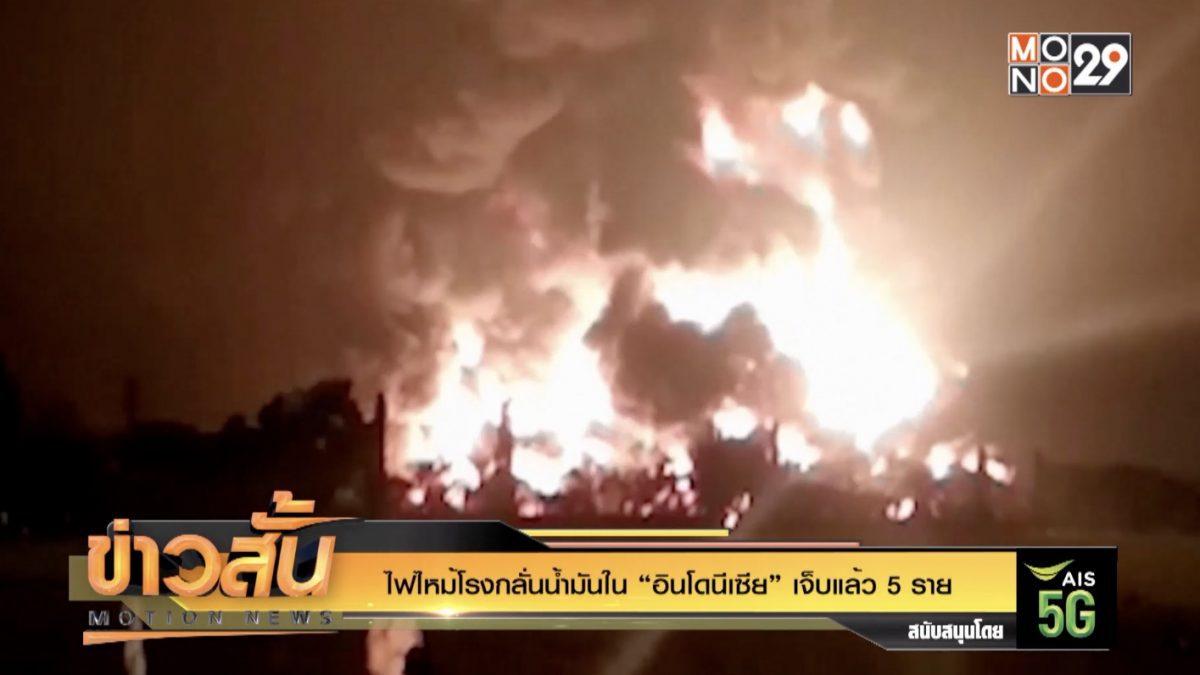 """ไฟไหม้โรงกลั่นน้ำมันใน """"อินโดนีเซีย"""" เจ็บแล้ว 5 ราย"""