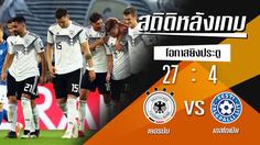 สถิติหลังเกม : เยอรมัน vs เอสโตเนีย !! (11 มิ.ย. 2562)