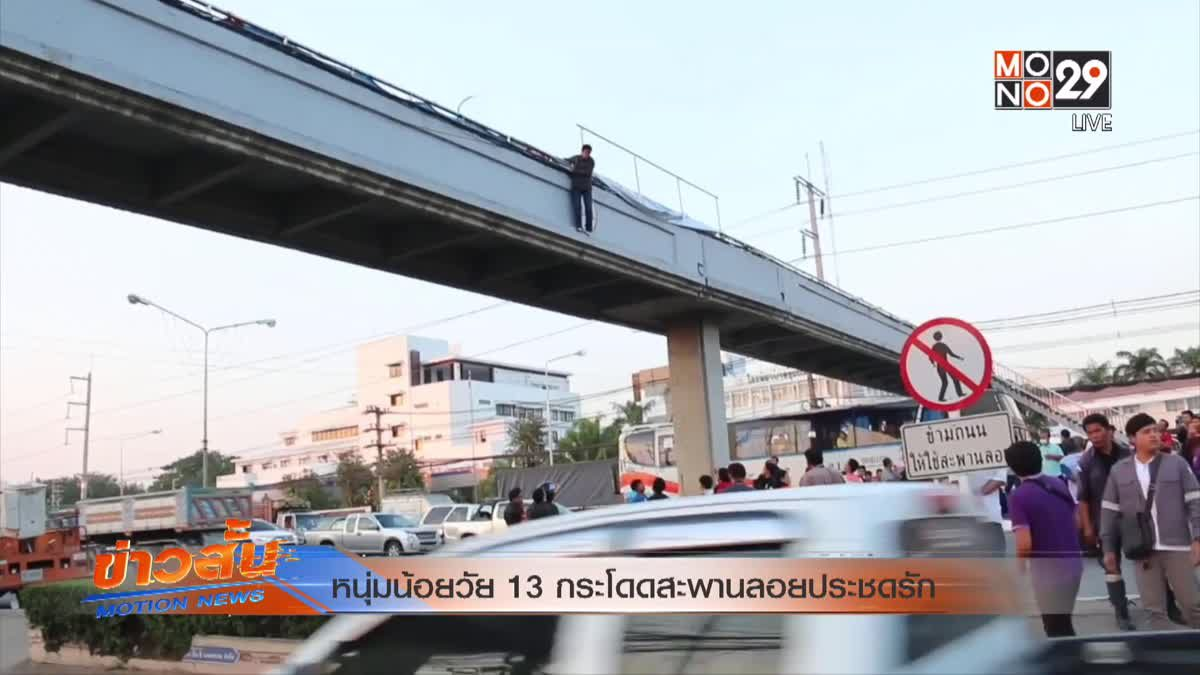 หนุ่มน้อยวัย 13 กระโดดสะพานลอยประชดรัก