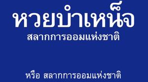 เลือกตั้ง 62 : เพื่อไทย ชูนโยบายเปลี่ยนเงินหวยเป็นเงินออม ด้วย 'หวยบำเหน็จ'