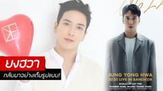 จองยงฮวา ประกาศจัดคอนเสิร์ตเดี่ยวเต็มรูปแบบในไทย 25 ม.ค. 2563