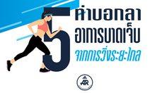 สู่เส้นชัยโดยสวัสดิภาพ! adidas Runners Bangkok รวม 5 ท่าบริหารบอกลาอาการบาดเจ็บ พร้อมเผด็จศึกฮาล์ฟมาราธอน