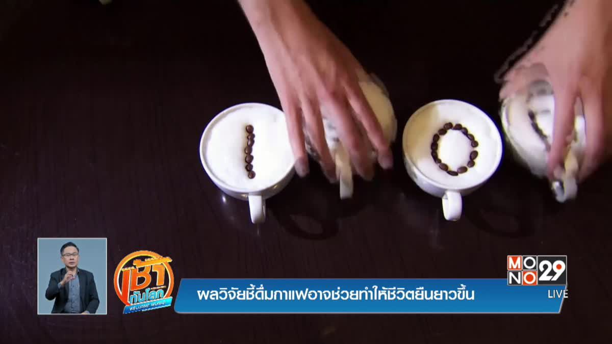 ผลวิจัยชี้ดื่มกาแฟอาจช่วยทำให้ชีวิตยืนยาวขึ้น