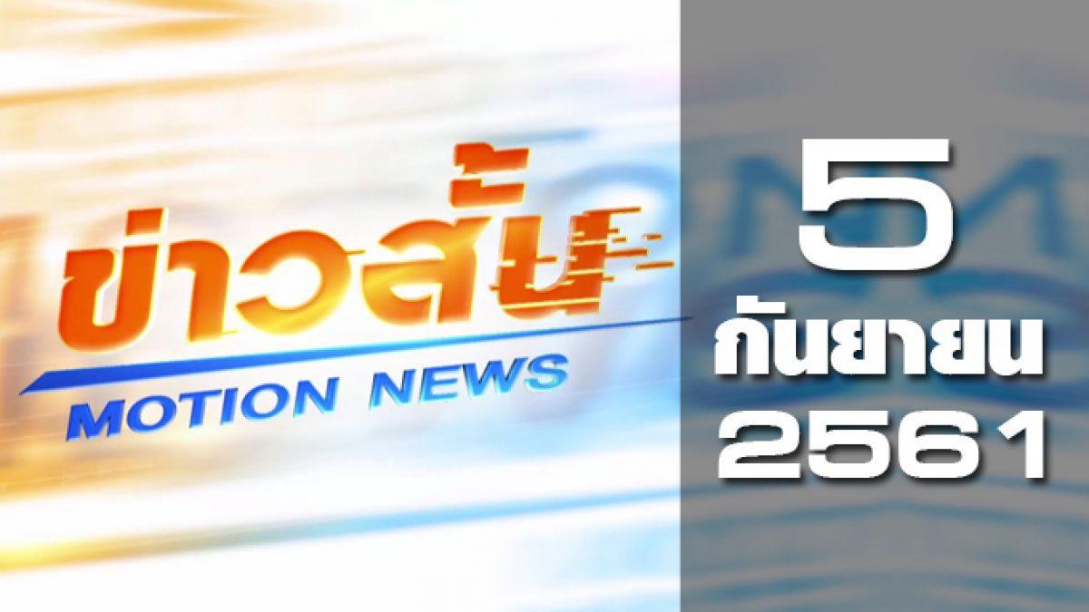 ข่าวสั้น Motion News Break 1 05-09-61