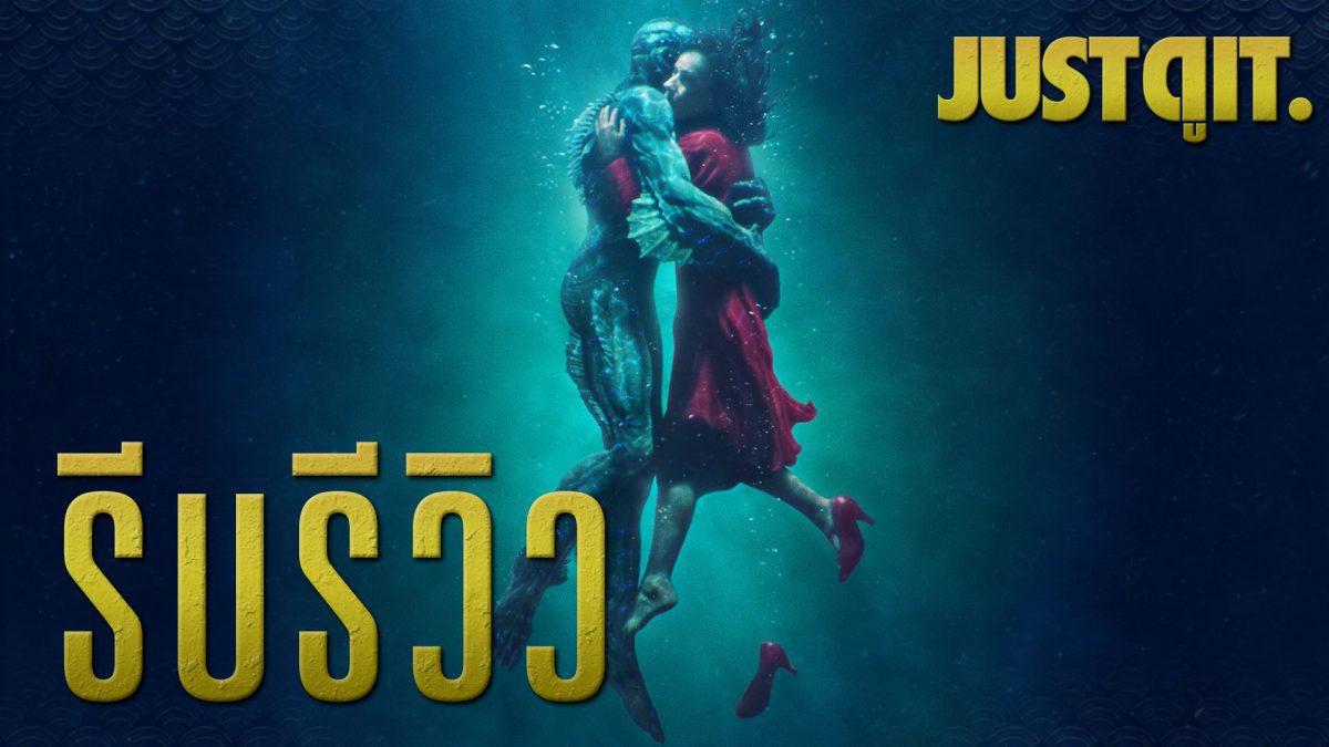 รีบรีวิว THE SHAPE OF WATER ผลงานชิ้นเอกของ Guillermo Del Toro #JUSTดูIT
