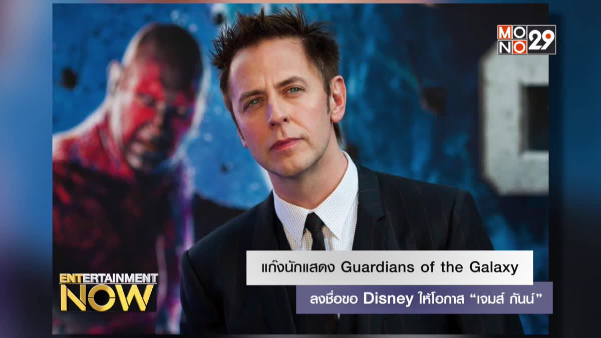 """แก๊งนักแสดง Guardians of the Galaxy ลงชื่อขอ Disney ให้โอกาส """"เจมส์ กันน์"""""""