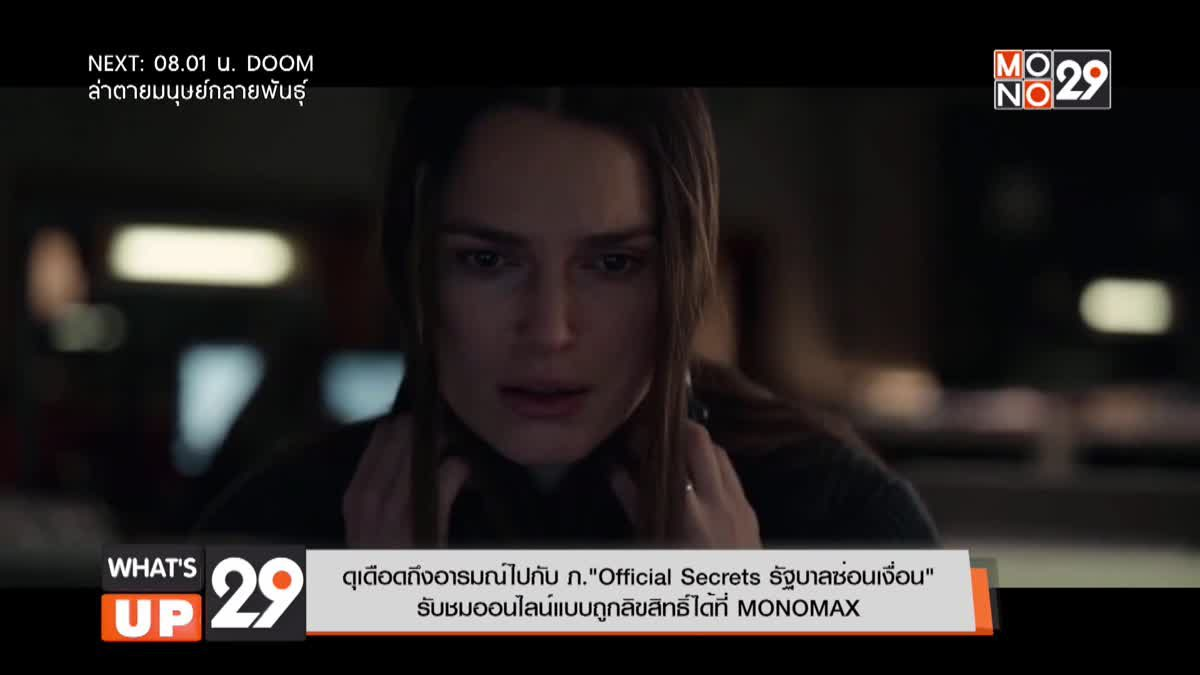 """ดุเดือดถึงอารมณ์ไปกับ ภ.""""Official Secrets รัฐบาลซ่อนเงื่อน""""  รับชมออนไลน์แบบถูกลิขสิทธิ์ได้ที่ MONOMAX"""