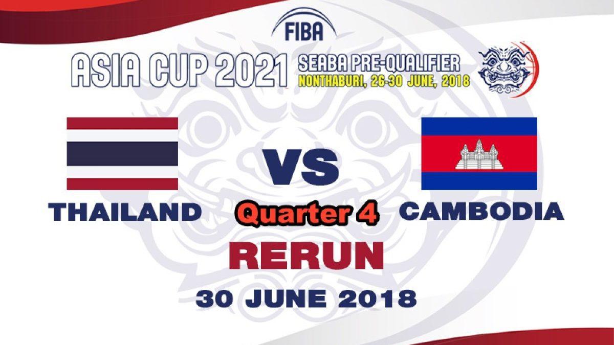 Q4 บาสเกตบอล FIBA ASIA CUP 2021 SEABA PRE-QUALIFIER : Thailand  VS  Cambodia  (30 June 2018)