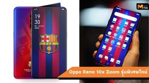 Oppo Reno 10x สมาร์ทโฟนซูมได้ 10 เท่า เปิดตัวรุ่นพิเศษ Barcelona Edition