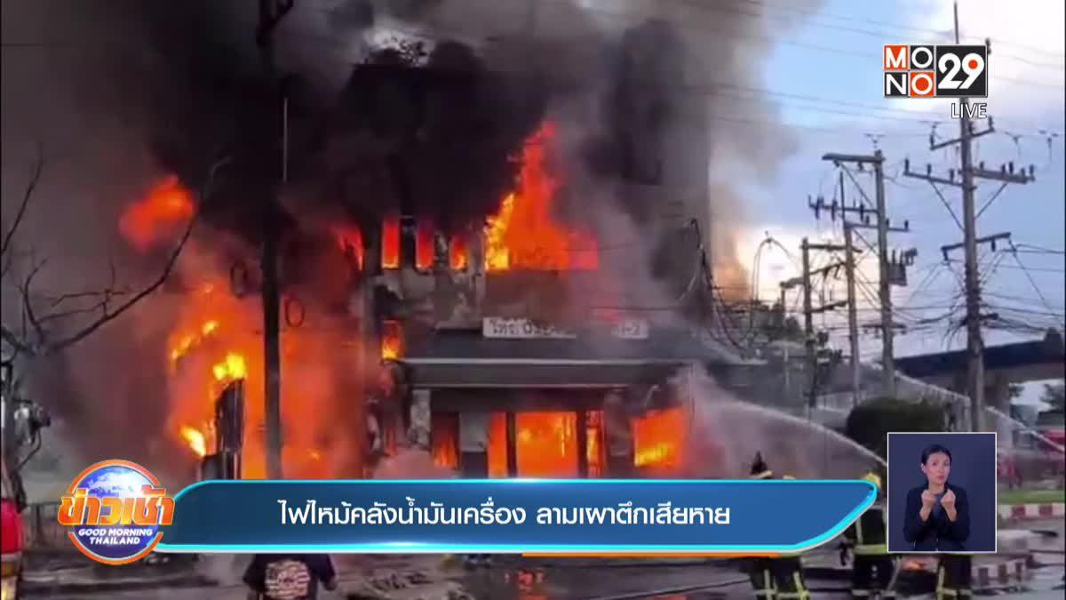 ไฟไหม้คลังน้ำมันเครื่อง ลามเผาตึกเสียหาย