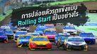 การปล่อยตัวรถแข่งแบบ Rolling Start คือ?? มีข้อดีในการแข่งรถอย่างไร