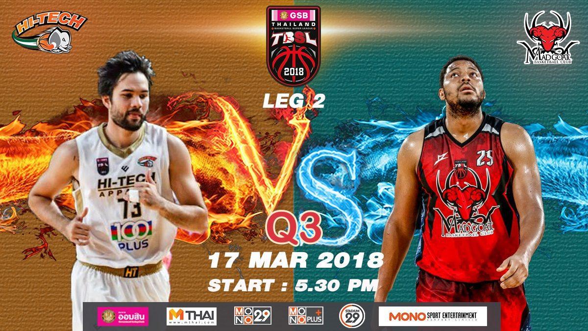 Q3 Hi-Tech (THA)  VS  Madgoat (THA) : GSB TBSL 2018 (LEG2) 17 Mar 2018