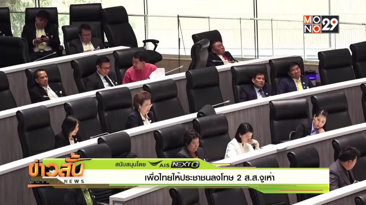 เพื่อไทยให้ประชาชนลงโทษ 2 ส.ส.งูเห่า