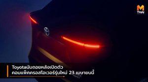 Toyota นับถอยหลังเปิดตัวคอมแพ็คครอสโอเวอร์รุ่นใหม่ 23 เมษายนนี้