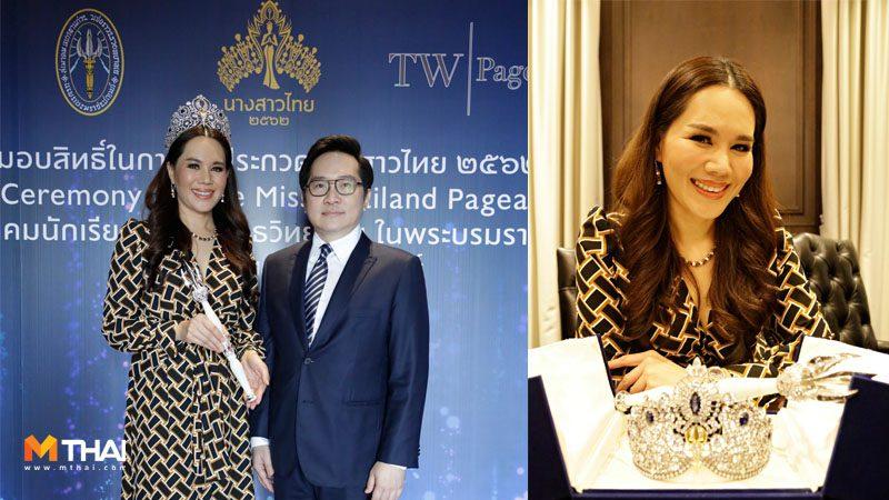 พลิกโฉม! นางสาวไทย TW Pageants ยกมาตรฐานเน้นส่งเสริมสิทธิสตรีสู่ระดับโลก