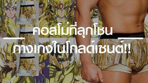 Collectionสุดเจ๋งสำหรับชาว เซนต์เซย์ย่า กับกางเกงในลายโกลด์เซนต์!!