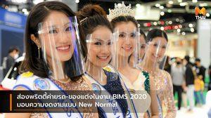 ส่องพริตตี้ค่ายรถ-ของแต่งในงาน BIMS 2020 มอบความงดงามในแบบ New Normal