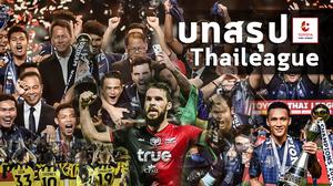 Thaileague of the Year : บทสรุปโตโยต้า ไทยลีก 2017