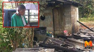 เคราะห์ซ้ำกรรมซัด! หนุ่มป่วยเนื้องอกลำคอ บ้านถูกไฟไหม้วอดทั้งหลัง