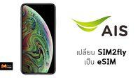 AIS เปิดให้ลูกค้าทุกเครือข่าย เปลี่ยน SIM2Fly เป็น eSIM ได้แล้ว เพิ่มความสะดวกในการใช้งานต่างประเทศ
