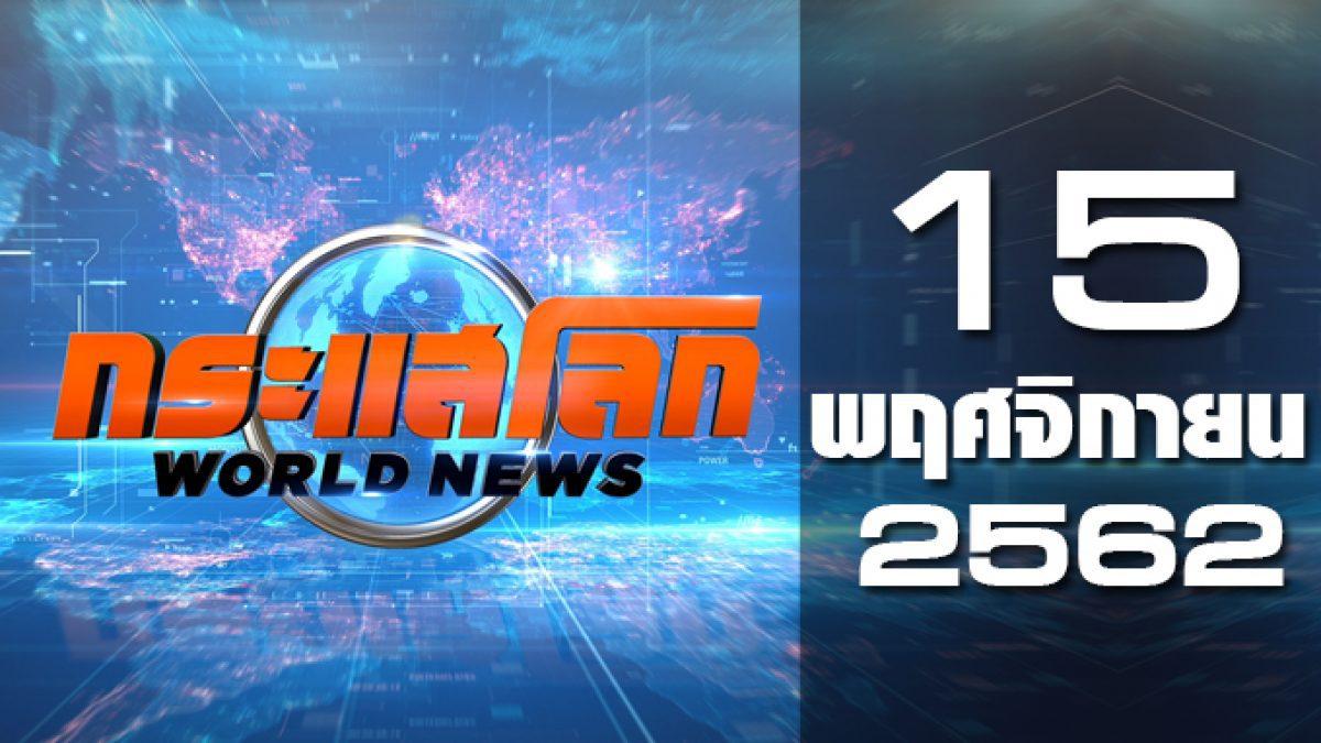 กระแสโลก World News 15-11-62